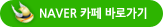 http://naver cafe